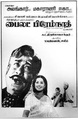 Pilot Premnath movie poster