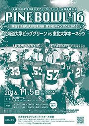 Pine Bowl (North Japan Championship) hokkaidoafacomcollegeimg2016pinebowl2016jpg