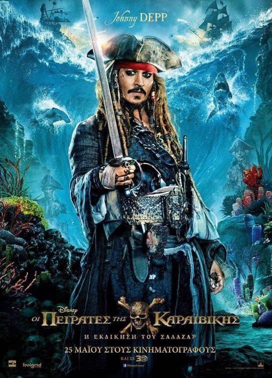 Pirates Of The Caribbean Dead Men Tell No Tales Alchetron The