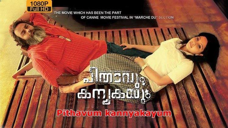 Pithavum Kanyakayum pithavum kanyakayum full length malayalam movie hd 1080 with english