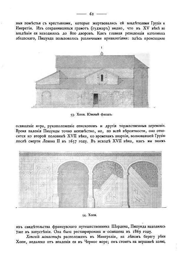 Pitsunda in the past, History of Pitsunda