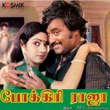 Pokkiri Raja (1982 film) mediaimagesmiotovariousartistsPPokkiri20Ra
