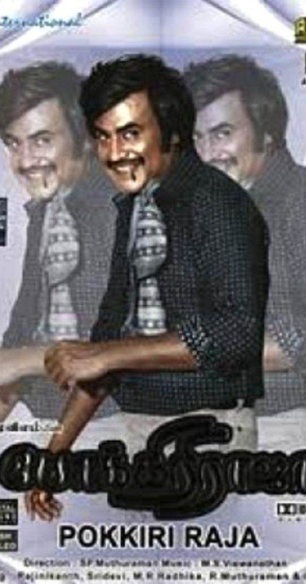 Pokkiri Raja (1982 film) Pokkiri Raja 1982 IMDb
