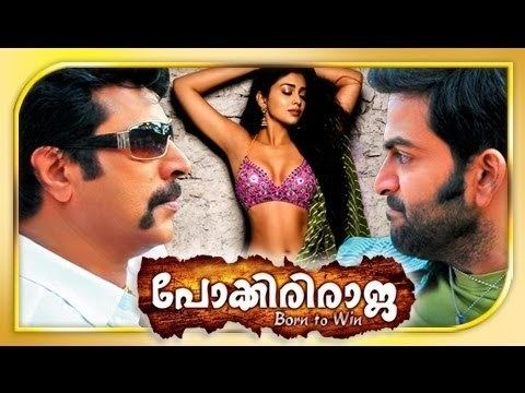 Pokkiri Raja (2010 film) Malayalam Full Movie Pokkiri Raja Full Length Movie HD YouTube