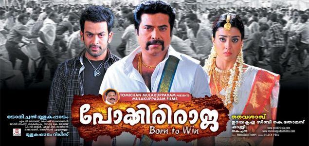 Pokkiri Raja (2010 film) Pokkiri Raja Review Malayalam Movie Pokkiri Raja nowrunning review