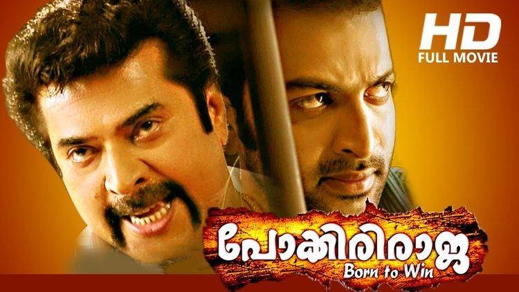 Pokkiri Raja (2010 film) Malayalam Full Movie Pokkiri Raja Full HD Movie Ft Mammootty