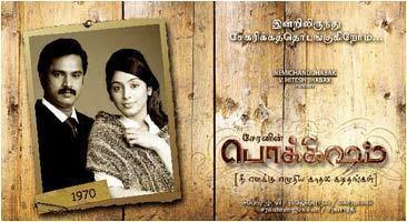 Pokkisham Pokkisham Movie Reviews Stills Wallpapers Sulekha Movies