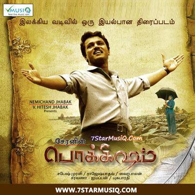 Pokkisham Pokkisham 2009 Tamil Movie High Quality mp3 Songs Listen and