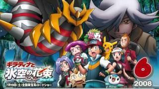 Pokémon: Giratina and the Sky Warrior Pokmon Giratina and the Sky Warrior This is a Beautiful World