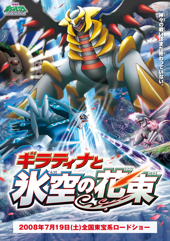 Pokémon: Giratina and the Sky Warrior Pokmon Giratina and the Sky Warrior Anime TV Tropes