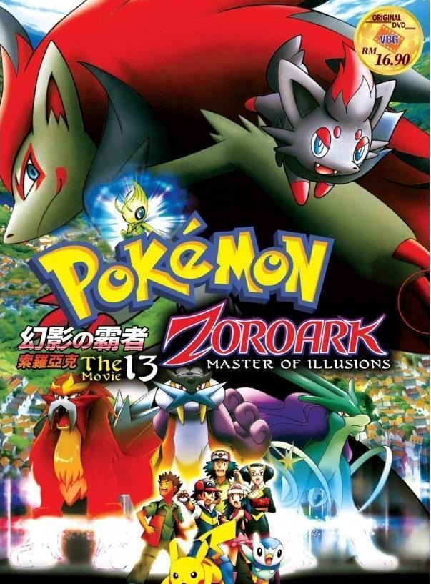 Pokémon: Zoroark: Master of Illusions Pokemon The Movie 13 Zoroark Master end 4282016 315 PM