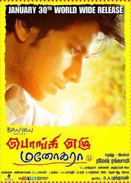 Ponge Ezhu Manohara movie poster