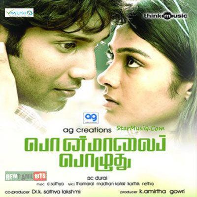 Ponmaalai Pozhudhu Ponmaalai Pozhudhu 2012 Tamil Movie High Quality mp3 Songs Listen