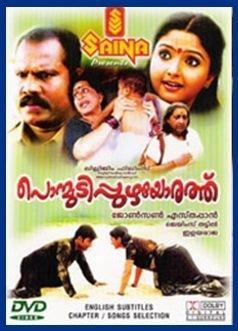 Ponmudipuzhayorathu movie poster