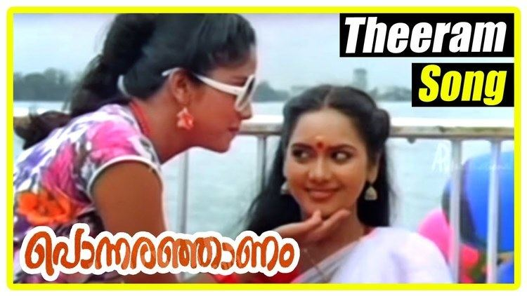 Ponnaranjanam Ponnaranjanam movie Theeram Song Innocent Mala Aravindan