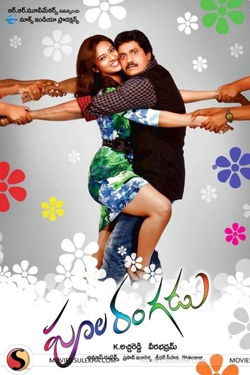 Poola Rangadu (2012 film) poola rangadu telugu movie watch online Blockbuster Screen