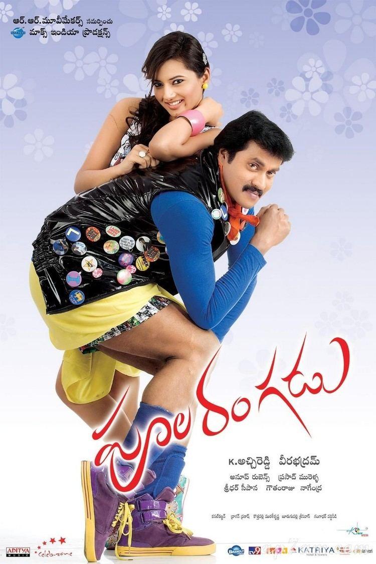 Poola Rangadu (2012 film) Poola Rangadu 2012 Telugu Movie Online Watch Full Length HD