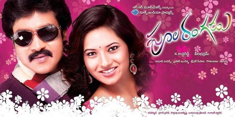 Poola Rangadu (2012 film) Poola Rangadu 2012 Telugu Movie DTH Rip Sunil Isha Chawla
