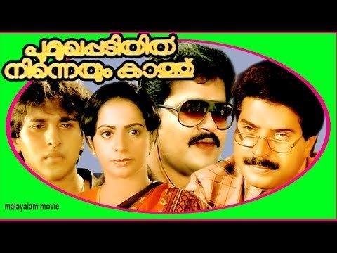 Poomukhappadiyil Ninneyum Kaathu Poomukhappadiyil Ninneyum Kaathu Malayalam Super Hit Full Movie