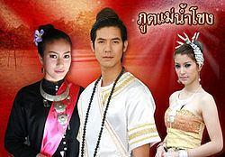 Poot Mae Nam Khong httpsuploadwikimediaorgwikipediaenthumbd
