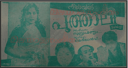 Poothali movie poster
