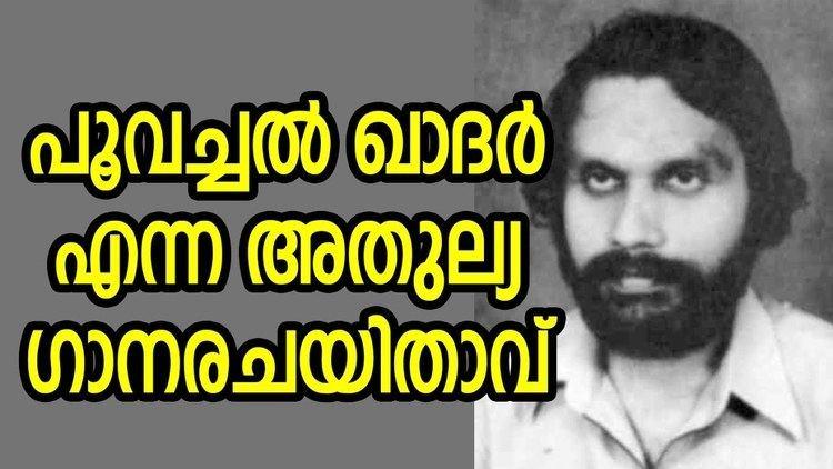Poovachal Khader Malayalam Lyricist Poovachal Khader poovachal khader hits