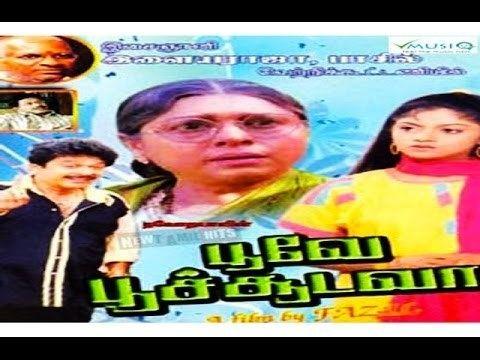 Poove Poochooda Vaa Poove Poochooda Vaa Full Tamil Movie Padmini S Ve Shekhar