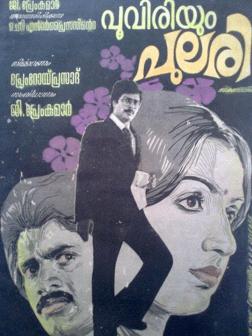 Pooviriyum Pulari movie poster