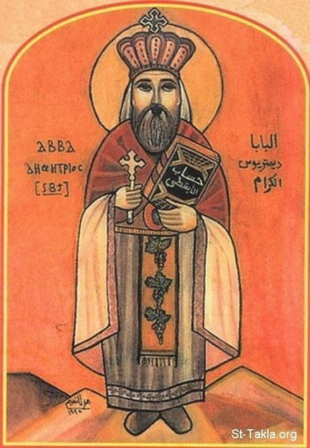 Pope Demetrius I of Alexandria