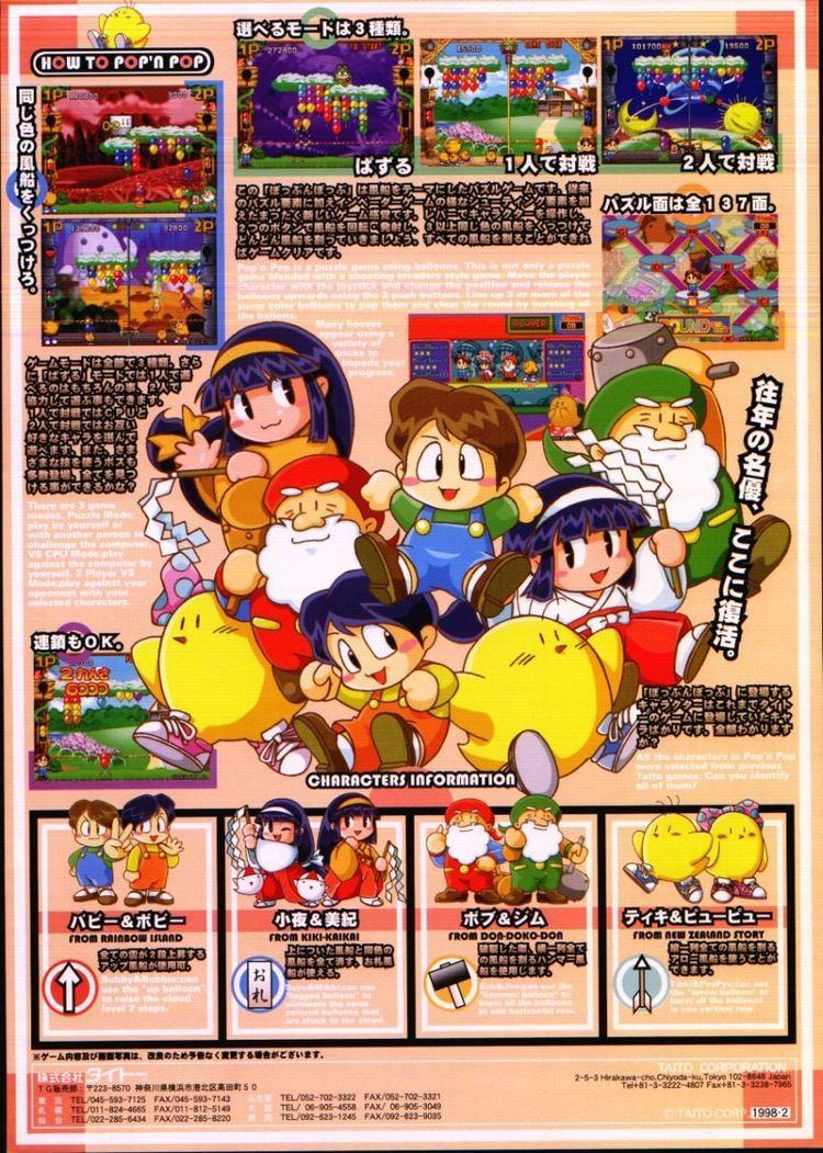Pop'n Pop The Arcade Flyer Archive Video Game Flyers Pop39n Pop Taito