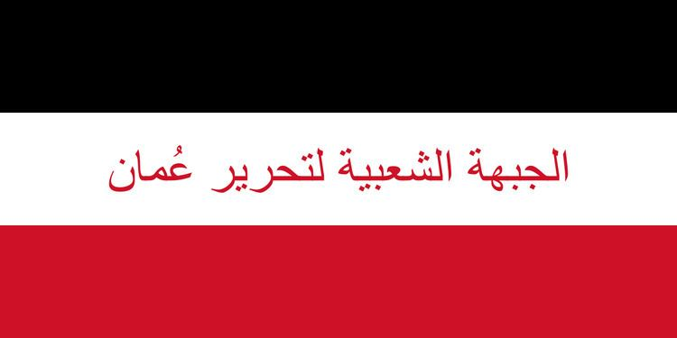 Popular Front for the Liberation of Oman