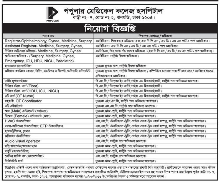 Popular Medical College Popular Medical College Jobs 2016 Jobs Circular BD