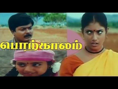 Porkkaalam Porkkaalam Cheran Murali Parthiban Tamil Full Movie YouTube