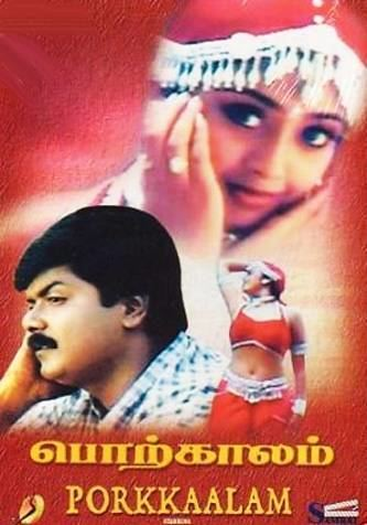 Porkkaalam Porkkaalam Movie on Raj Tv Porkkaalam Movie Schedule Songs and