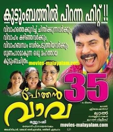 Pothan Vava Pothan Vava malayalam movies
