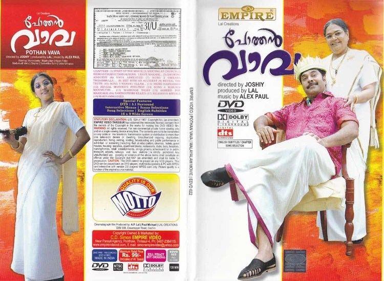 Pothan Vava Description Pothan Vava Malayalam DVD