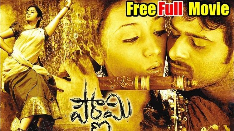 Pournami (2006 film) Latest Telugu 2017 Baahubali 2 Prabhass Pournami Full Length Movie