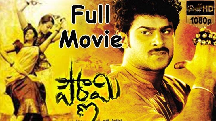 Pournami (2006 film) Pournami 2006 Telugu Full Length Movie Prabhas Trisha Charmy