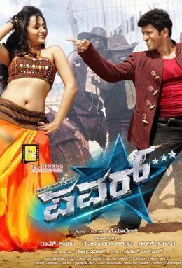 Power (2014 Kannada film) movie poster
