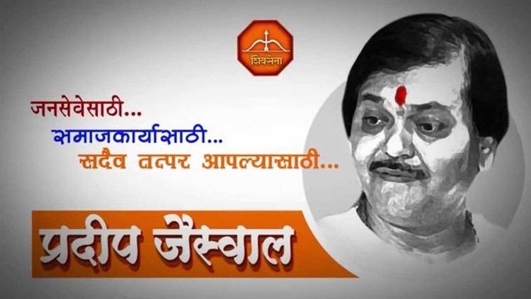 Pradeep Jaiswal pradeep jaiswal YouTube
