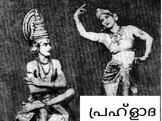 Prahlada (film) movie poster
