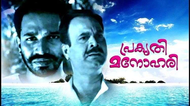 Prakriti Manohari Prakriti Manohari Malayalam Full Movie Evergreen Classic Movie