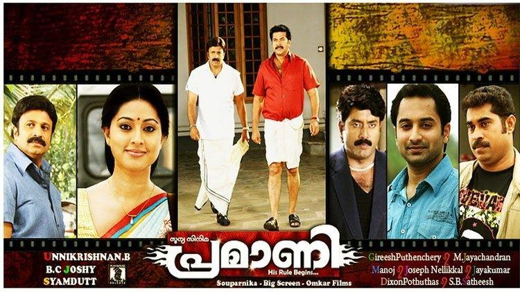 Pramani Malayalam full movie PRAMANI Malayalam full movie 2010 YouTube