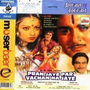 Amazoncom Pran Jaye Par Vachan Na Jaye Sunil Dutt Rekha