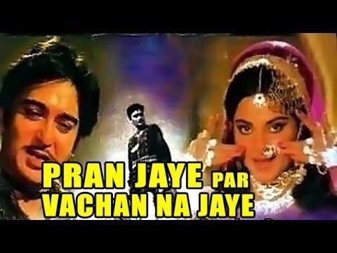 Pran Jaye Par Vachan Na Jaye 1974 Full Movie Sunil Dutt Rekha