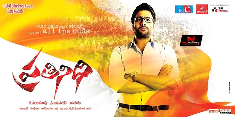 Prathinidhi Prathinidhi Telugu Movie Gallery Picture Movie wallpaper Photos