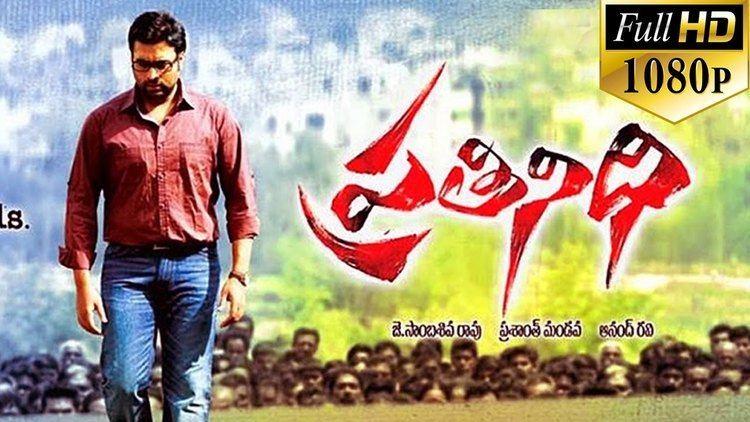 Prathinidhi Prathinidhi Full Length Telugu Movie Full HD 1080p YouTube