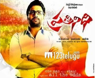 Prathinidhi Prathinidhi telugu movie review prathinidhi review Prathinidhi