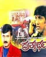 Prathyartha movie poster