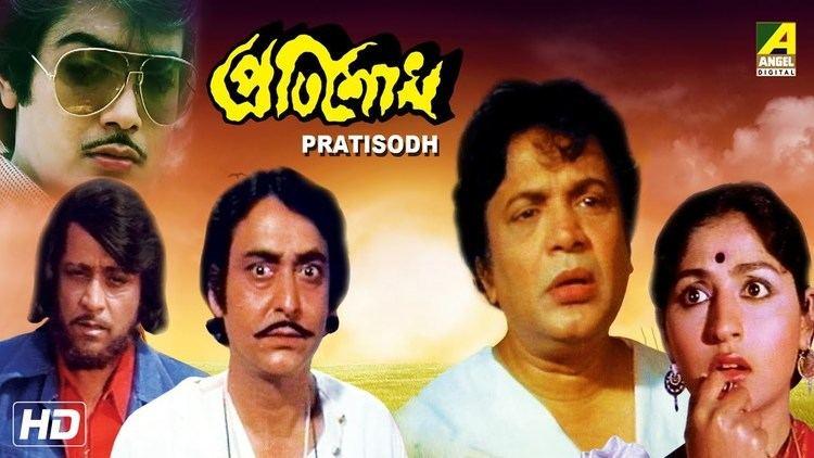 Pratisodh Pratisodh Bengali Movie Uttam Kumar Sabitri